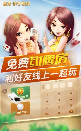 济宁棋牌最新版