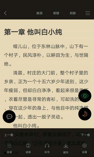 顶点小说app官方下载