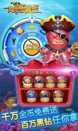 海盗船捕鱼游戏手机版