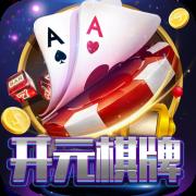 开元334棋牌官方最新版
