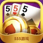 555娱乐app