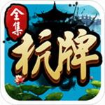 杭牌哈狗三合一最新版本