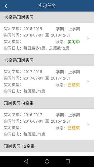 云学习助理app官方下载