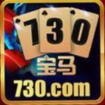 730宝马棋牌官网版