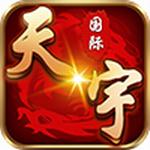 天宇国际棋牌最新版
