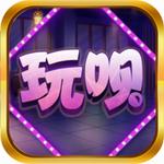 玩呗娱乐app正版