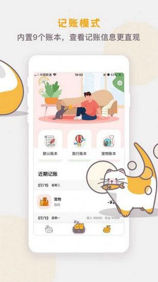 懒猫存钱app下载