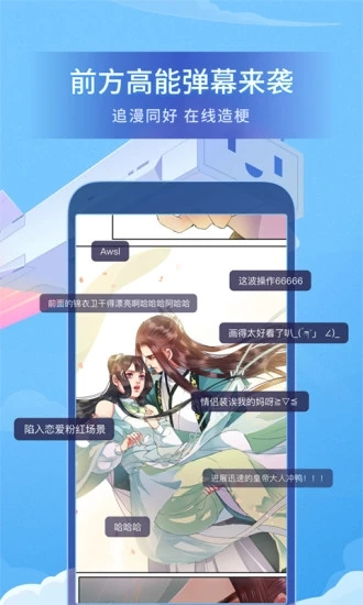 哔哩哔哩漫画app官方下载
