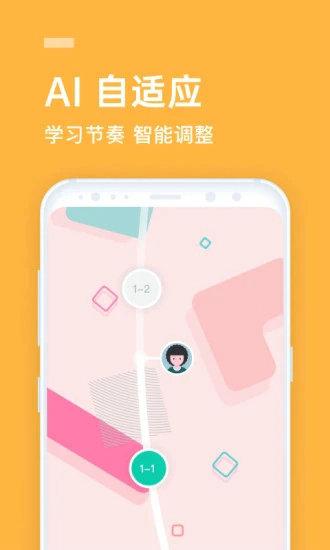 流利说英语app下载