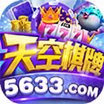 天空棋牌5633苹果版