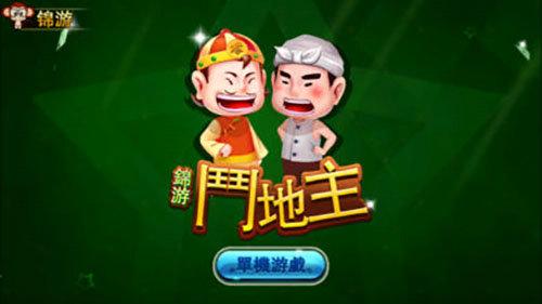 锦游斗地主苹果版