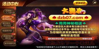 大资本国际棋牌娱乐1010