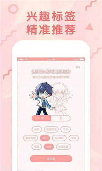 棒槌漫画app下载