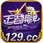 王者棋牌129cc最新官网版