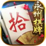 湖南永州棋牌最新版