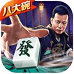 八大碗棋牌官网版