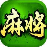 欢乐四川麻将3d版
