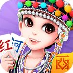 云南西元红河棋牌手机最新版