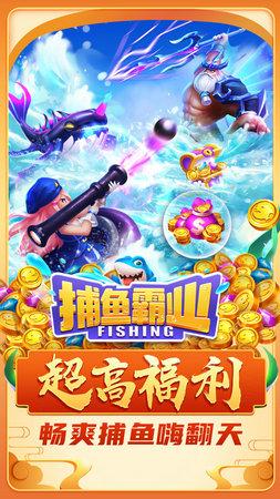 捕鱼霸业app下载