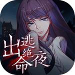 出逃绝命夜游戏中文版