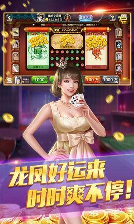 功夫棋牌app