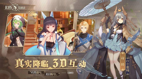 幻书启世录下载最新版
