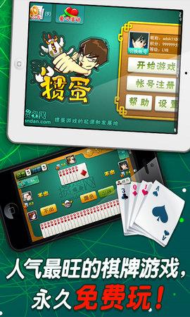 共玩棋牌游戏下载