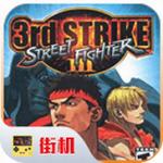 街头霸王3下载安卓版