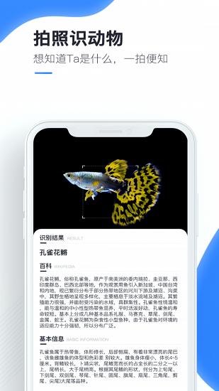 百科扫描王app下载