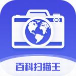 百科扫描王软件安卓版