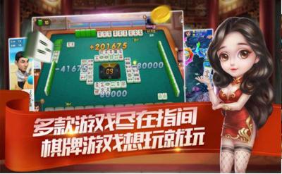 周宁棋牌app官方版