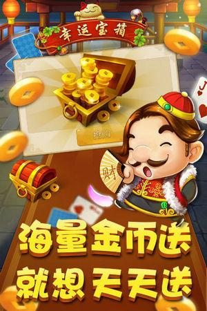 广益棋牌手机版