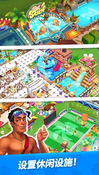 梦幻岛屿度假经营游戏破解版