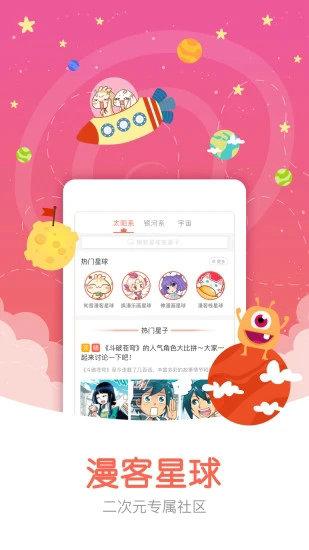 知音漫客免费漫画app最新版