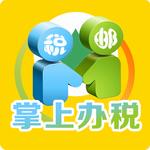 税邮通app最新版