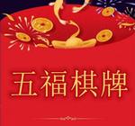 五福乐趣棋牌2019老版本