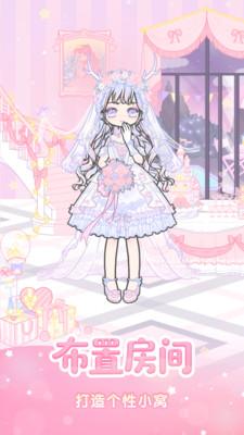 装扮少女无限钻石版