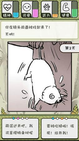 竹鼠活下去手游
