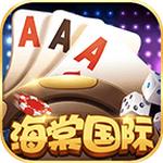 海棠棋牌手机版
