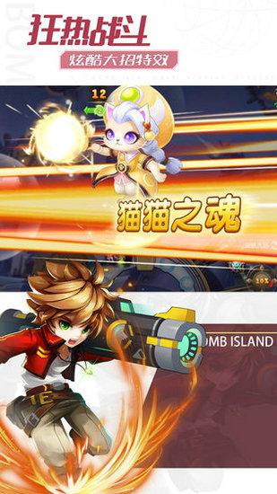 弹弹岛2官网版