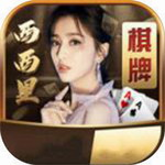 西西里棋牌app官网版