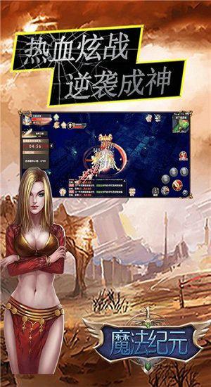 盟重英雄官方版下载