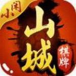 小闲山城棋牌幺地人app