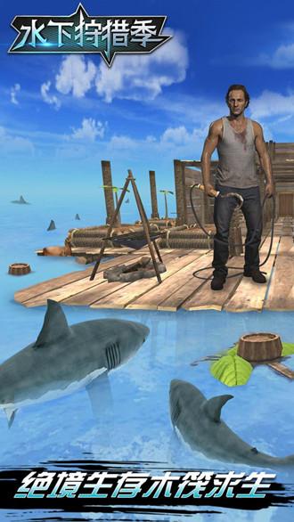 水下狩猎季无限材料版