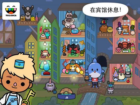 托卡生活宠物中文版