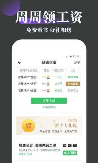 免费趣小说app下载