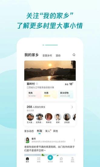 腾讯为村平台app官方版