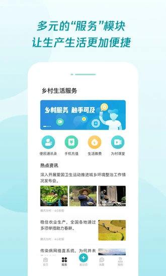 腾讯为村app下载
