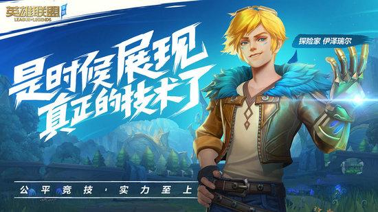 英雄联盟手游1.1.1版本下载官网最新版