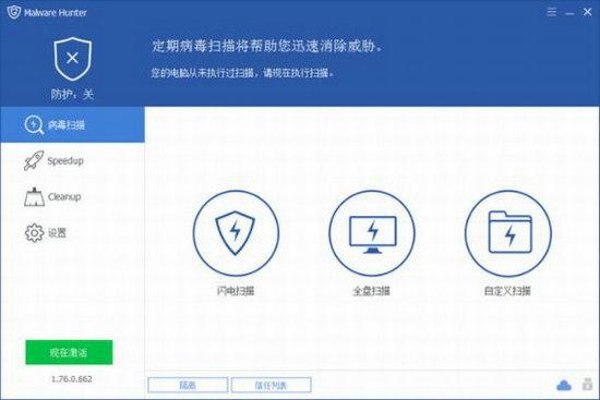Malware Hunter中文版